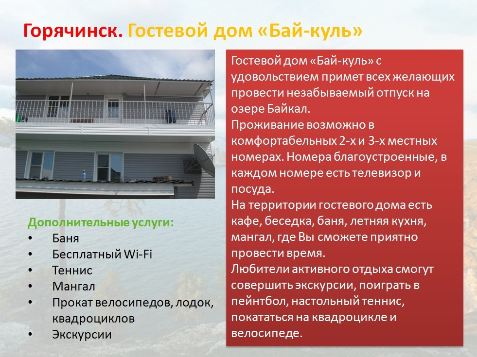 Баргузин Википедия