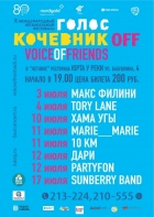«Голос кочевникOFF — Voice of Friends»