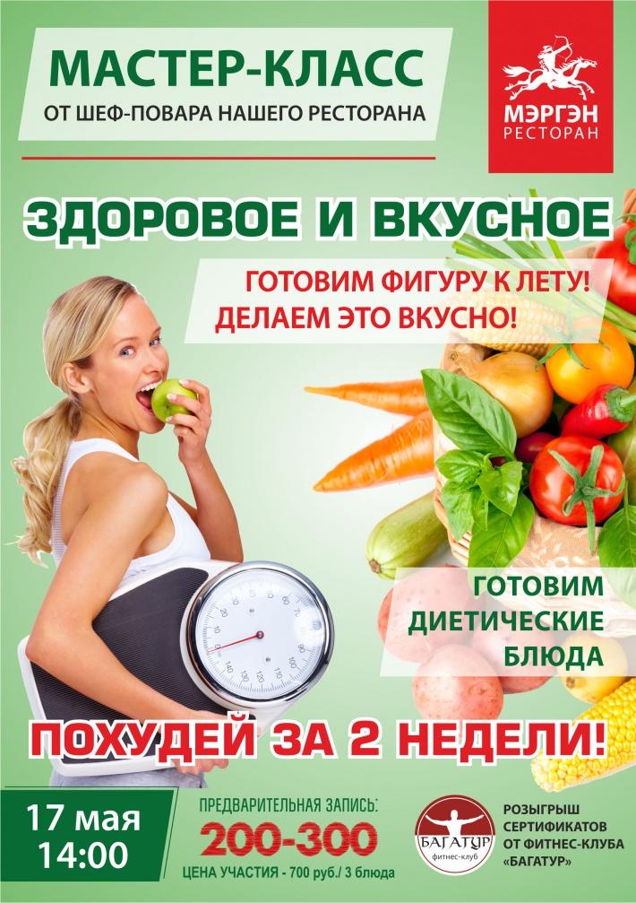 Мастер классы по приготовлению еды в красноярске