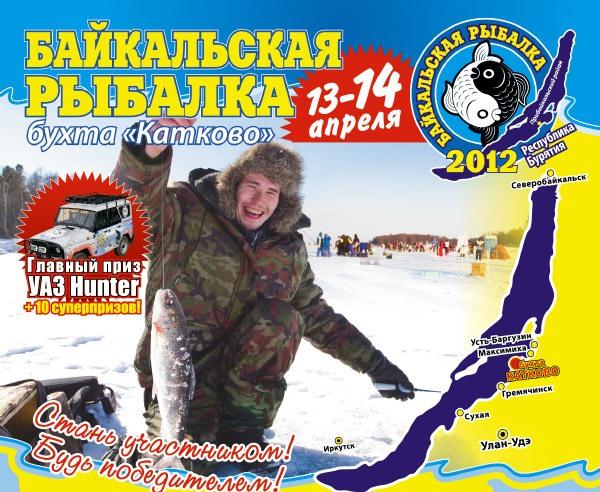 Рыбалка на озерах Еравны в Бурятии, ноябрь 2 13 г