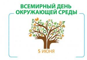 Картинки по запросу всемирный день охраны окружающей среды